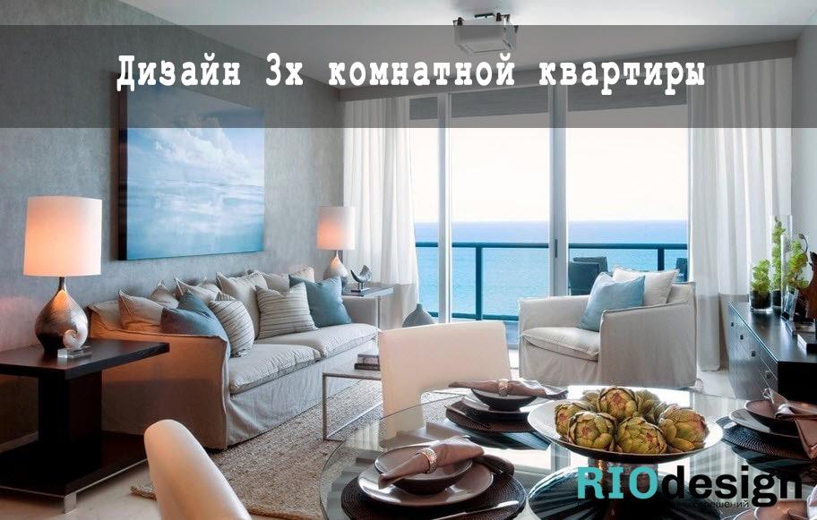 дизайн 3х комнатной квартир