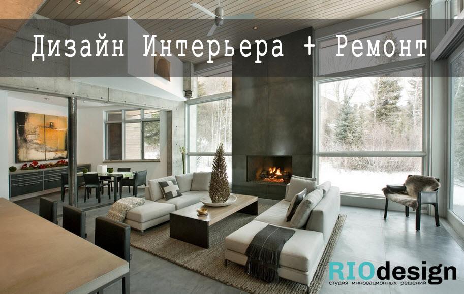 дизайн ремонт квартиры, дома