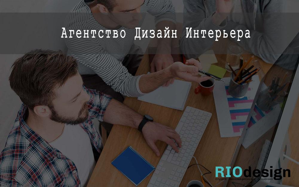 дизайн агентство
