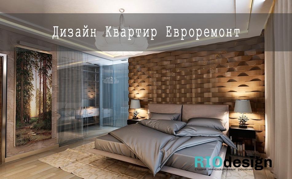 дизайн квартиры евроремонт