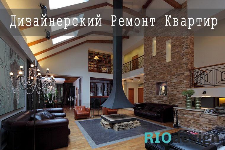 дизайнерский ремонт квартиры, дома