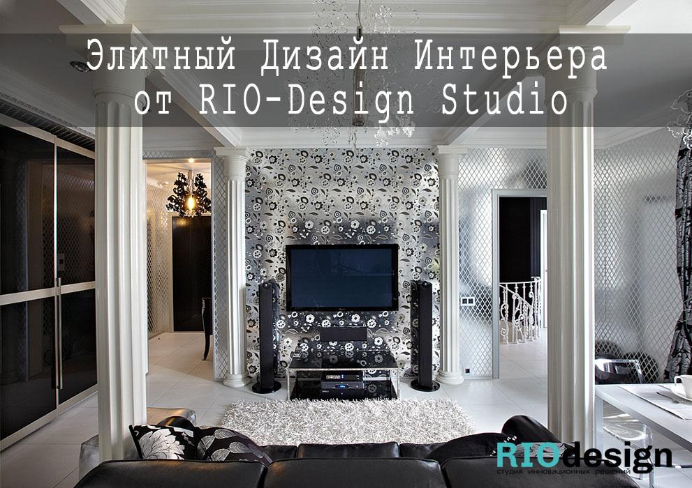 элитный дизайн интерьера