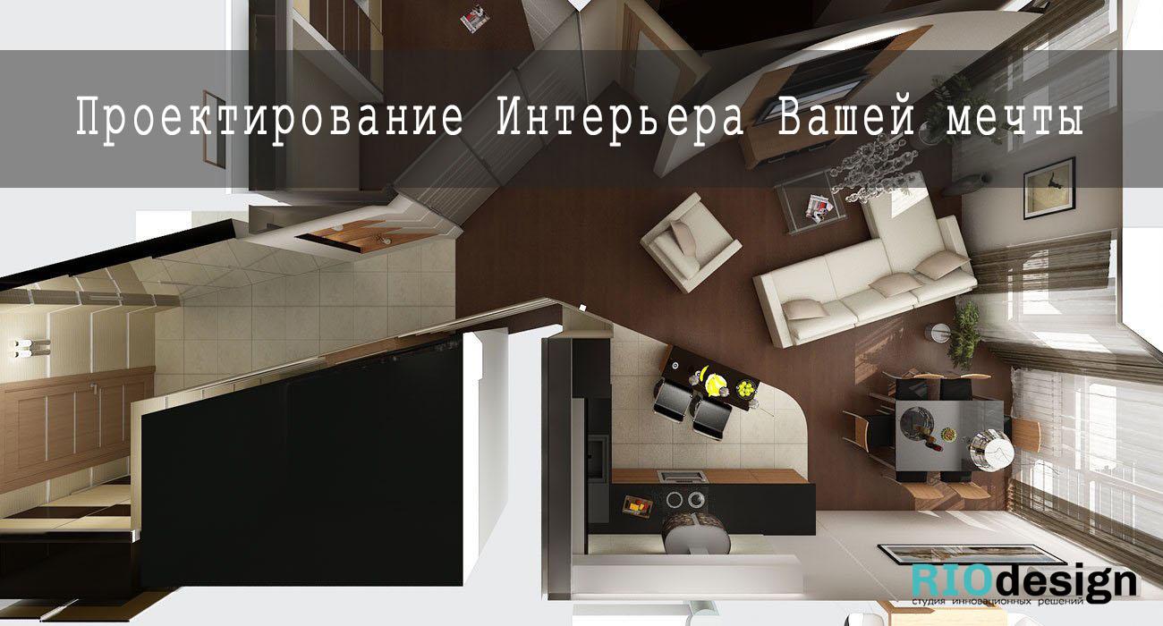 проектирование дизайн интерьера квартиры, дома