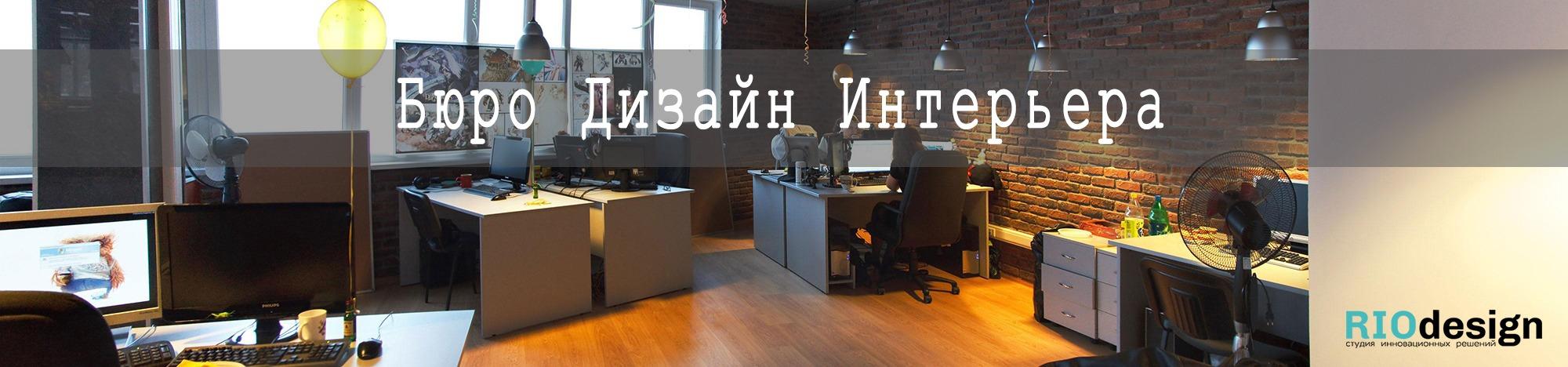 бюро дизайн интерьера