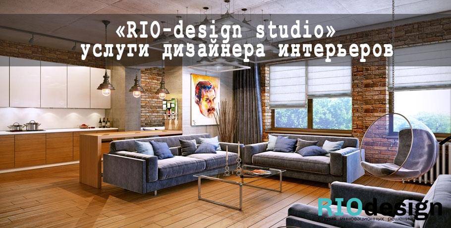 услуги дизайн интерьера