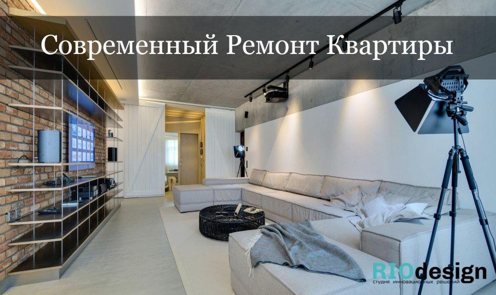 дизайнерский современный ремонт квартиры дома