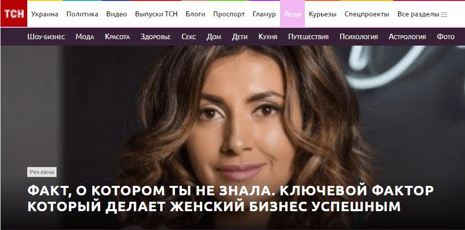 tsn1 Мы в СМИ